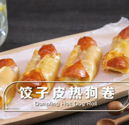 热狗不一定是面包加热狗肠,换上饺子皮,配上芝士片及热狗肠,放入烤箱烤至香脆,最适合用作下午茶。你也来试试看吧! #美食##饺子##家常菜#