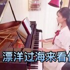 #音乐#《漂洋过海来看你》钢琴演奏。改编成了适合初学者的C调,左手伴奏有规律。🔥五线谱:http://c.b1wv.com/h.i8GYCv?cv=pTDUZEA3CiO&sm=29faba 🔥简谱:http://c.b1wv.com/h.i8FfRZ?cv=oRJvZEAeO3x&sm=a657e1 #钢琴##漂洋过海来看你#