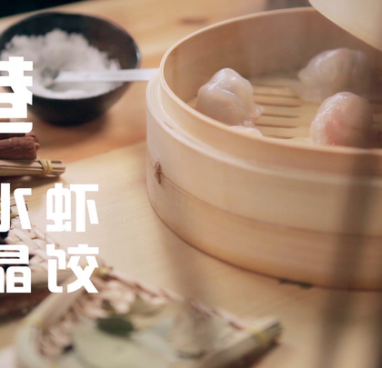 """港式点心的定义跟我们所想的点心有着很大的区别,我们想到的点心就是饼干、巧克力、蛋糕什么的,而港式点心的范围可就多啦!虾饺、烧卖、肠粉、蒸排骨和各式糕点都能叫点心,所以在香港""""饮茶""""也能吃的饱饱的。今天就教大家做港式点心排名第一的虾饺吧!#热门##美食##港式点心#"""