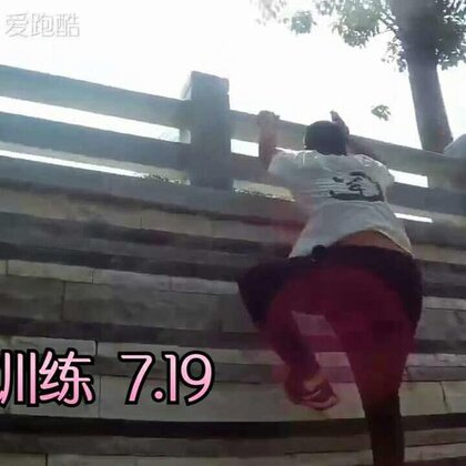这个炎热的夏天,就要躁动起来! #跑酷训练##美拍运动季#