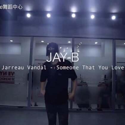 Jarreau Vandal - Someone That You Love (choreography_Jay-B) #舞蹈##U乐国际娱乐#