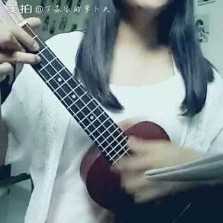 #林俊杰她说##尤克里里弹唱##尤克里里自学#