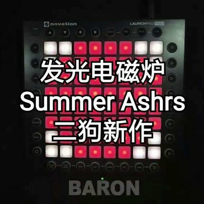 Summer Ashes (Project By ErGou)很棒棒的工程哦~大家快来练一练😏😏😏 工程地址 http://abletive.com/sharing/launchpad-live-sets/summer-ashes