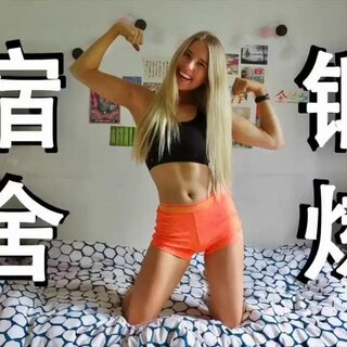 别再找借口了!在宿舍你也可以锻炼!💪🏽💪🏽💪🏽 我们一起加油 #减肥##健身#