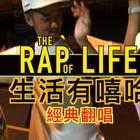 絕不能錯過的歌曲 『Rap of Life 生活有嘻哈』 生活中隨時都可以唱了哈哈 #美拍有嘻哈##逗比##搞笑#