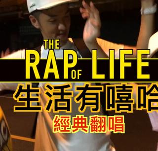 絕不能錯過的歌曲 『Rap of Life 生活有嘻哈』 生活中隨時都可以唱了哈哈 #中國有嘻哈##逗比##搞笑#