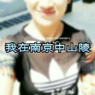 #自拍##运动##爱生活爱旅游#南京中山陵!!!😍😍😍