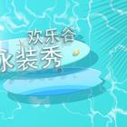 #重庆欢乐谷开业#,邀请众多#俊男美女##模特助阵#,现场亮瞎众人