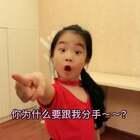 #搞笑##宝宝#关注公众号(大熊和孩子)https://mp.weixin.qq.com/s/ZaP4xYAyLSXqtYplKduyWg 看更多精彩短视频
