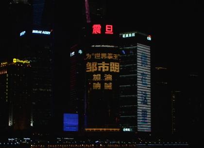 上海外滩大屏幕助力明哥金腰带卫冕赛,7.28日上海东方体育中心,七月的上海我们一起来守卫。