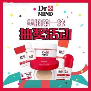 Dr.MIND 第一轮抽奖活动! 点赞+转发+评论 就能得到Dr.MIND的3种明星产品噢! 关注一下有针对性的化妆品品牌Dr.MIND美拍,经常会有活动! 礼物噢! #drmind##抽奖活动##粉丝福利##Dr.MIND#