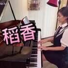 #音乐#学生时期最喜欢的一首歌《稻香》钢琴演奏。😊改编成了适合初学者的C调,左手伴奏有规律。🔥五线谱:http://c.b1wv.com/h.i8GYCv?cv=pTDUZEA3CiO&sm=29faba 🔥简谱:http://c.b1wv.com/h.i8FfRZ?cv=oRJvZEAeO3x&sm=a657e1 #钢琴# #一人一句周杰伦#