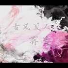 古风少女蒋芸美如画,一曲不负引爆全场👍#SNH48##我要上热门##向全世界安利你的爱豆#微博👉https://weibo.com/u/6069831848