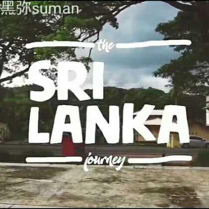 斯里兰卡 Unawatuna 转发+评论+点赞哦 晚安宝宝们#变身魔法学院##斯里兰卡#