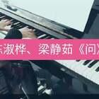 经典老歌陈淑桦,梁静茹《问》❤每天一首钢琴曲#音乐##钢琴##梁静茹#