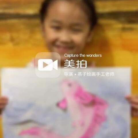 少儿创意绘画水彩画鱼