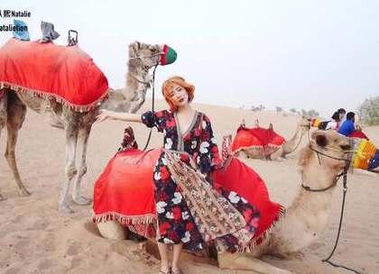[迪拜旅遊day1. 下集] 我得說迪拜上集的行程實在太無趣了, 但畢竟我們是跟著旅行團的, 行程也沒辦法更改, 只能自得其樂😌 下集的行程就好玩多了, 也是我很推薦去迪拜一定要走的行程👍 希望你們喜歡這樣的旅遊生活視頻喔😘 #旅遊##迪拜#