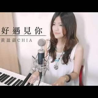 簡簡單單的歌詞卻帶著豐富的情感,很喜歡這首歌,好好珍惜遇見的人吧!送給你們😊 #U乐国际娱乐##翻唱##刚好遇见你#