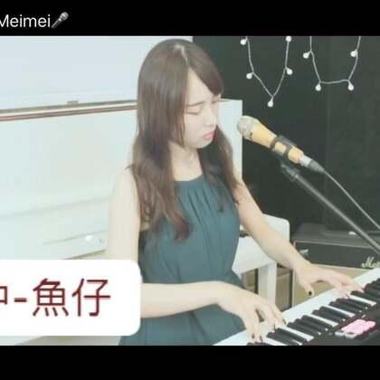 盧廣仲-魚仔cover#唱歌##音樂##piano钢琴#