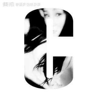 重庆伪娘莎莎百度微博关注搜索#伪娘##最美的伪娘##重庆伪娘#