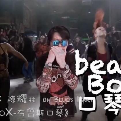 beatBox口琴一小段... 🤘🏻😎🤘🏻#beatbox##口琴##原创#