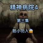 #才才游戏配音秀##游戏##精神病院4#精神病院4第三集恐怖来袭,你敢进来吗😱@才才男神