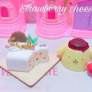 #手工#Strawberry cheese cake🍓最后钻石显灵了哈哈哈🙉/怼评论评论💌#我要上热门#