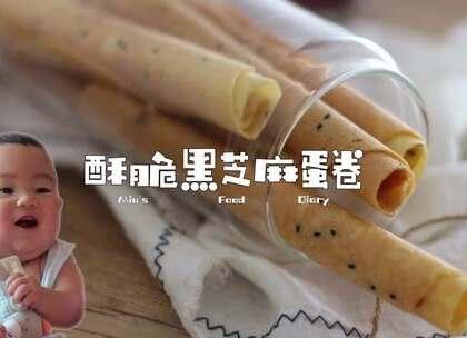 酥脆可口的蛋卷,自己在家就能做,无论是闺蜜下午茶,还是在家哄萌娃,它都是一款健康又放心的小零食,除了蛋卷你还喜欢吃啥零食,评论告诉我呀~(福利:从转发+评论+点赞+关注@薯片和miu 中逮1位宝宝送蛋卷机一个哟~微博公布→http://weibo.com/u/5614340993 )#美食##夏日开胃小菜#