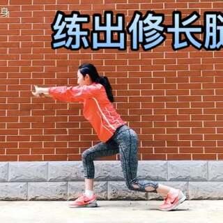 1.斜前方弓箭步蹲,右腿向右前方跨一大步膝盖不超过脚尖,左腿膝盖弯曲,感受腿部刺激12个X4组 2.踮脚尖摸脚尖,双腿分开与肩同宽,弯曲上身用手摸脚尖时踮起脚尖,身体直立时脚跟落地,12个X4组 3.弓箭步蹲膝盖不超过脚尖,双手十指交叉带动身体向前推,拉长臀部的肌肉。12个X4组#美拍运动季##运动#