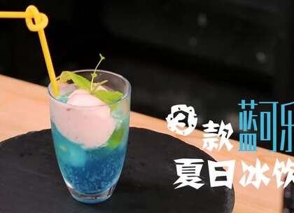 """前两天突然在网上看到了一瓶""""骨骼""""惊奇的百事可乐!竟然是蓝色的,就像是已经调好的鸡尾酒一样。细查之后才知道是叫巴厘岛可乐!这么有魔性的颜色一定要拿来搞搞事情嘛!这自带调色盘的可乐,可以组合的方式那是一定不能少啦!那么,今天就带大家品尝一下几款巴厘岛可乐软饮吧!#蓝可乐##热门##网红#"""