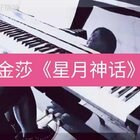 金莎《星月神话》钢琴版❤每天一首钢琴曲#音乐##钢琴##金莎#