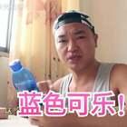 尝试蓝色可乐!哎哟!#搞笑#