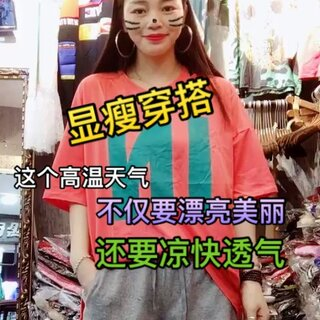 #穿秀##显瘦穿搭##@美拍小助手#宽松休闲大版T恤 美美哒 还凉快 😂😂😂