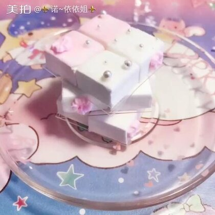 #手工#方块蛋糕!纸黏土用着太爽了!更新的速度是不是太慢了!哈哈💗💗💗依依姐杂货铺👑 https://weidian.com/s/168133696?ifr=shopdetail&wfr=c