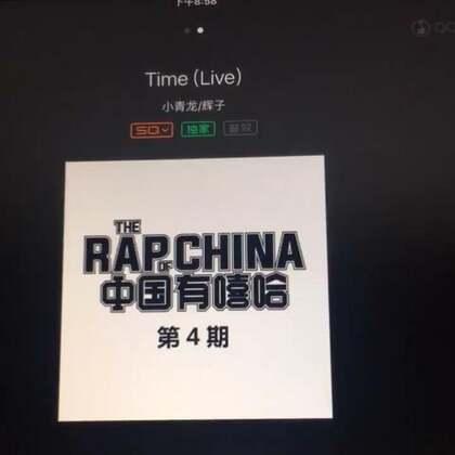 时间如刀不再温柔🙁#中国有嘻哈#