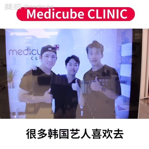 【medicube美拍】#韩国皮肤科# 使用的专业化妆品 ...
