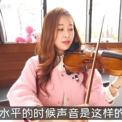 How to play beautiful violin sound 🎻💕 #音乐##小提琴#