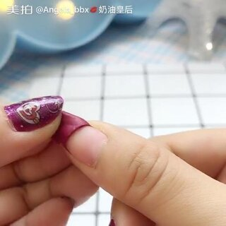 #手工#😂😂😂卸甲...只需要几秒钟~昨天宝宝们说,要看怎么剥掉的...噗...#日常#😂😂不知道应该加什么话题了#我和我的奶油皇后#👉https://creamqueen.taobao.com 👉http://shop33112800.taobao.com 关注微信公众号 奶油皇后CreamQueen 从公众号进入微店,就可以微信支付了!