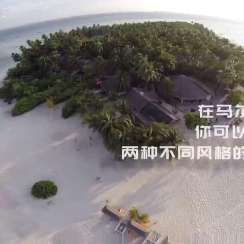 【世界多美丽官方账号美拍】马尔代夫最接地气的岛民生活是什...