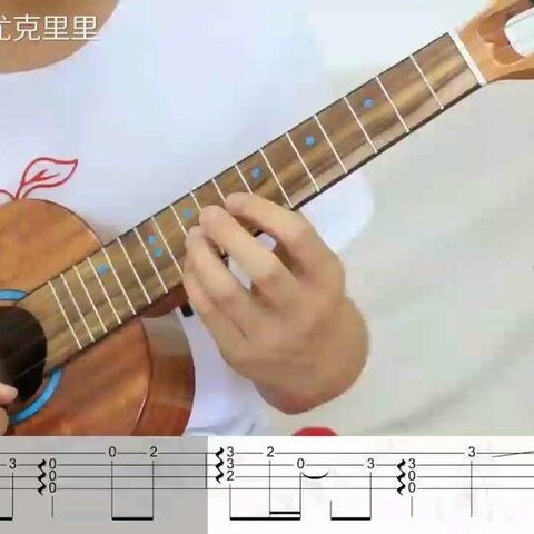 追光者 教学 下 ,曲谱在微信公众号 番茄尤克里里 里回复 音乐视频 番