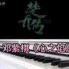 #U乐国际娱乐##钢琴##楚乔传#片尾曲,邓紫棋《心之焰》最近在追楚乔。好喜欢丽颖,然后还爱上了笑起来很阳光的窦骁❤️谱子照旧分享在同名微博!天热宝宝们多喝水😘