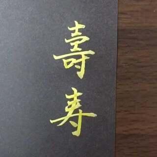 很難…( ̄▽ ̄;) #手写文字##中文##日语##毛笔字##毛笔#