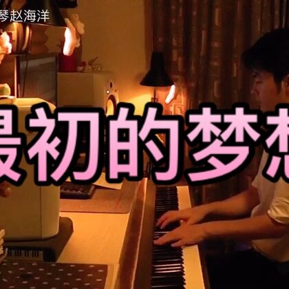 (最初的梦想)夜色钢琴曲 赵海洋钢琴视频。微博:夜色钢琴赵海洋#U乐国际娱乐##钢琴曲#