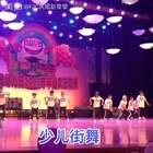 #少儿街舞#,今天莹#宝宝#和小朋友们一起为幼儿园表演#舞蹈#,绑着红头巾的是莹莹,拍的有点远,视频有点不清晰,大家多多包涵!