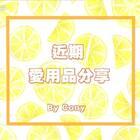 #爱用品分享##美妆时尚# ( ˉ͈̀꒳ˉ͈́ )💕【近期爱用品分享 上集】 转发微博https://m.weibo.cn/1941799372/4134218772779509 抽三个宝宝送眼罩一盒