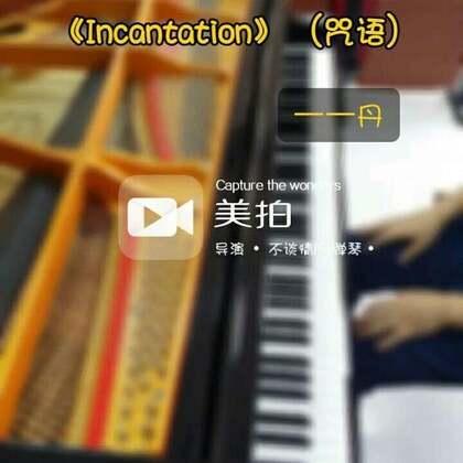 最近网上疯传外国牛人创作的《Incantation》(咒语),据说只有作者一个人手里才有钢琴谱,没关系,交给我!完整版正在扒谱中。。。