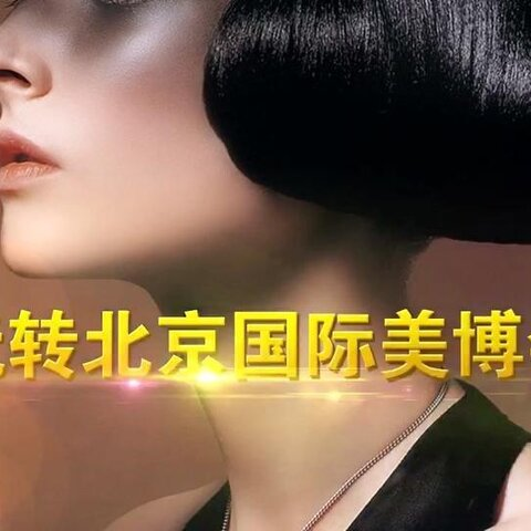 【沛琳Peggy美拍】【原创·美拍首发】北京国际美博...