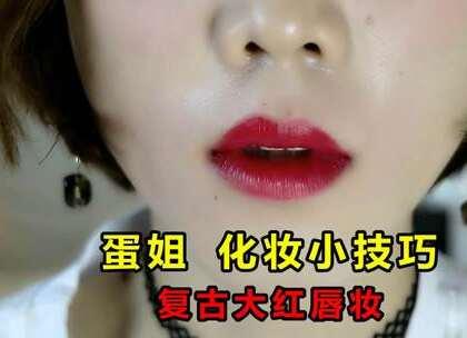 #化妆技巧##红唇妆##复古红唇#每周一化妆小技巧又来了哦,这次是复古大红唇,真的好显白,好好看,哈哈哈,希望大家可以get到精髓,啦啦啦啦,喜欢蛋姐的可以关注蛋姐微博http://weibo.com/6175006715/profile?rightmod=1&wvr=6&mod=personinfo&is_all=1,微博会更新图文的试色、试用分享,还有蛋姐的日常,内容更丰富哦☺爱你们😘😘@美拍小助手