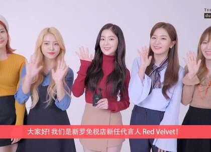 #新罗免税店代言人##Red Velvet#最新广告片拍摄花絮来啦!wuli红贝贝第一次正式和新罗粉丝问好都说了些什么?戳开视频感受小姐姐们扑面而来的仙气吧~一大波依布达造型和代言大片,都将在#新罗免税店#官方微博持续放送,请大家多多期待下半年Red Velvet和小新的约会哦!