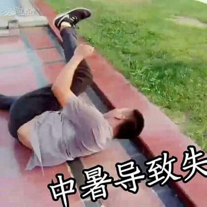 最近训练太热了😓😓😓 #跑酷训练##美拍运动季#